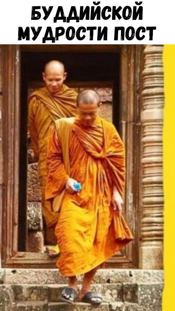 Буддийской мудрости пост