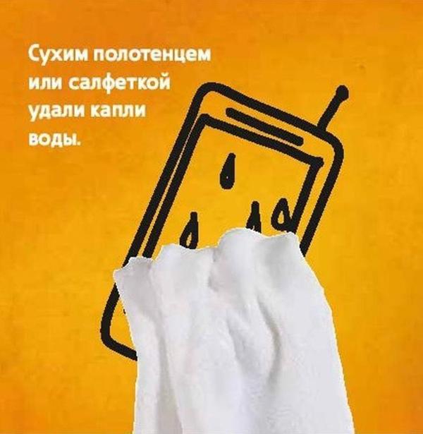 Твой телефон упал в воду? Не беда! Эта инструкция поможет тебе спасти его.