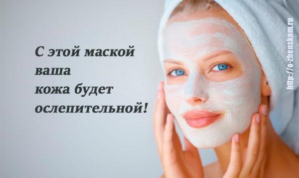 Сделайте эту маску вечером, чтобы утром выглядеть ослепительно!