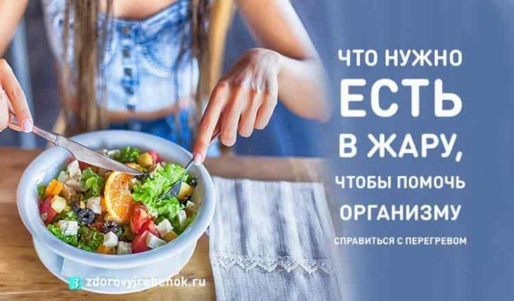 Что нужно есть в жару, чтобы помочь организму справиться с перегревом