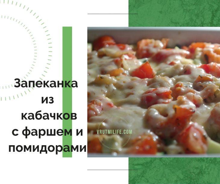 Сегодня же приготовлю: Запеканка из кабачков с фаршем и помидорами