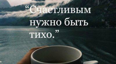 «Счастье Любит Тишину» или почему лучше молчать…