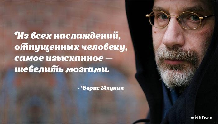 15 цитат Бориса Акунина, над которыми стоит задуматься