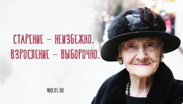 Невероятно сильные слова о жизни 87-летней старушки