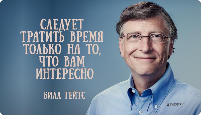 11 золотых советов от Билла Гейтса