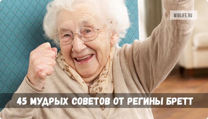 45 мудрых советов 90-летней женщины. Перечитывайте минимум раз в неделю!
