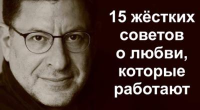 15 жестких советов от Михаила Лабковского, которые работают