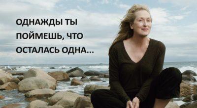 Однажды ты поймешь, что осталась одна…