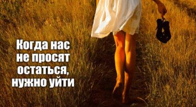 Когда нас не просят остаться, нужно уйти