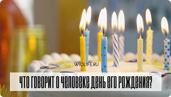 Что говорит о человеке день его рождения? — Все в точку!