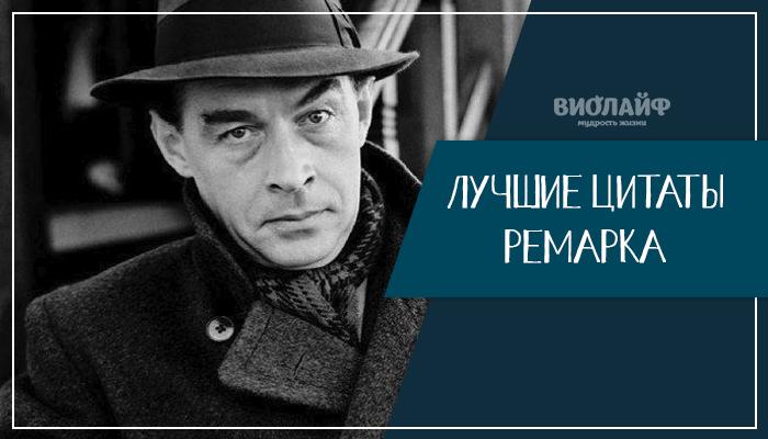15 цитат Эриха Марии Ремарк о любви
