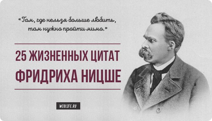 Там, где нельзя больше любить, там нужно пройти мимо. 25 жизненных цитат Фридриха Ницше
