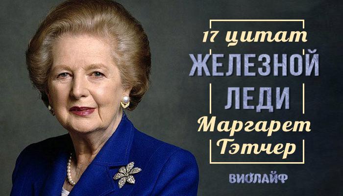 17 цитат «железной леди» Маргарет Тэтчер