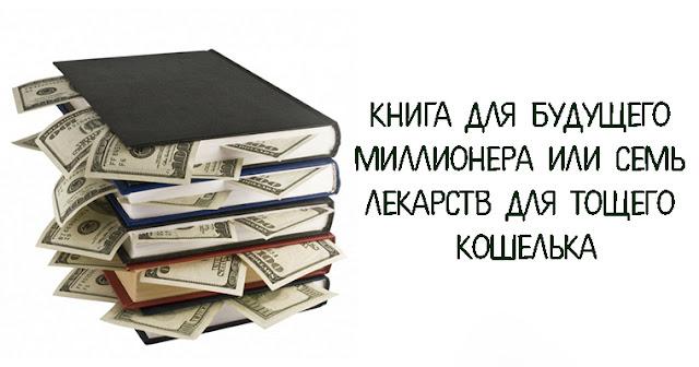 Книга для будущего миллионера или семь лекарств для тощего кошелька